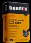 Клей БУНДЕКС БЛОК  для любого вида блоков (25 кг)
