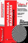 """ЕВРО-Л"" Шпаклевка Фасадная белая/22кг (64)"